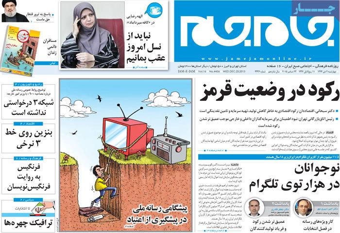 پیشگامی رسانه ملی در پیشگیری از اعتیاد / طرح: بهروز فیروزی