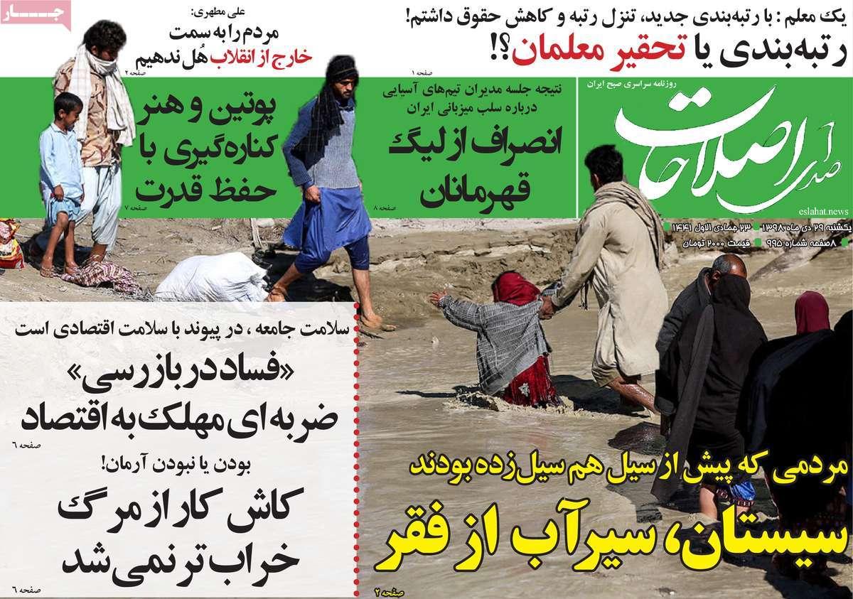 26588e93 عناوین روزنامه های امروز یکشنبه 29 دی 98 + تصویر