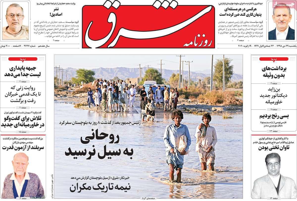 352fe25d عناوین روزنامه های امروز یکشنبه 29 دی 98 + تصویر