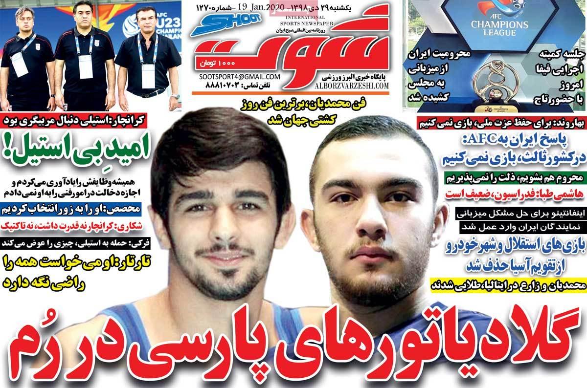 55b1927f عناوین روزنامه های امروز یکشنبه 29 دی 98 + تصویر