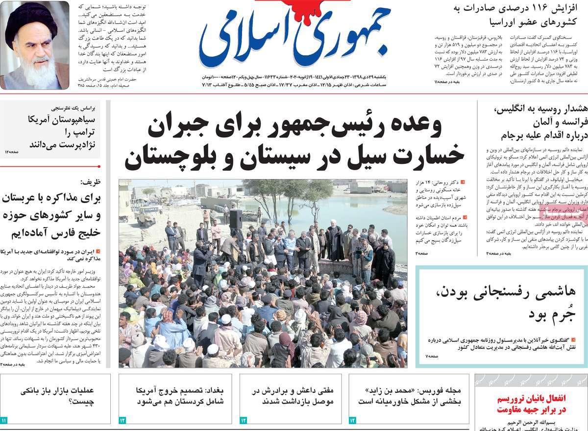 7e7757b1 عناوین روزنامه های امروز یکشنبه 29 دی 98 + تصویر
