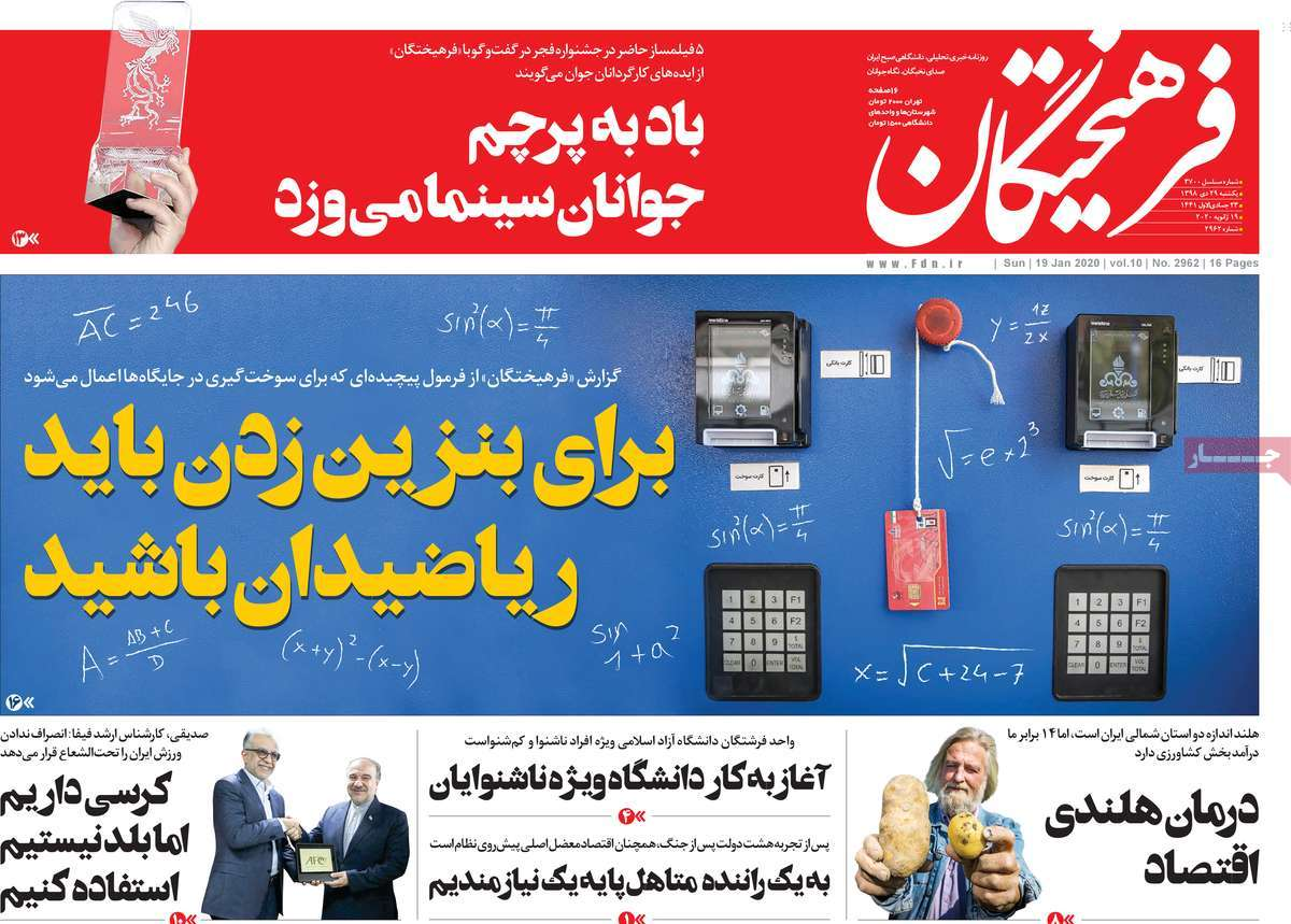 82161242 عناوین روزنامه های امروز یکشنبه 29 دی 98 + تصویر
