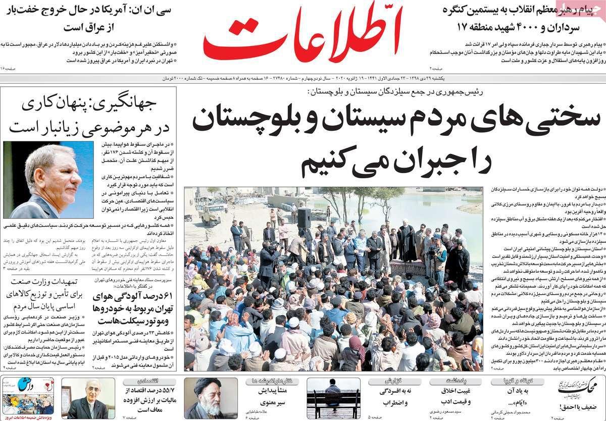 82aa4b0a عناوین روزنامه های امروز یکشنبه 29 دی 98 + تصویر