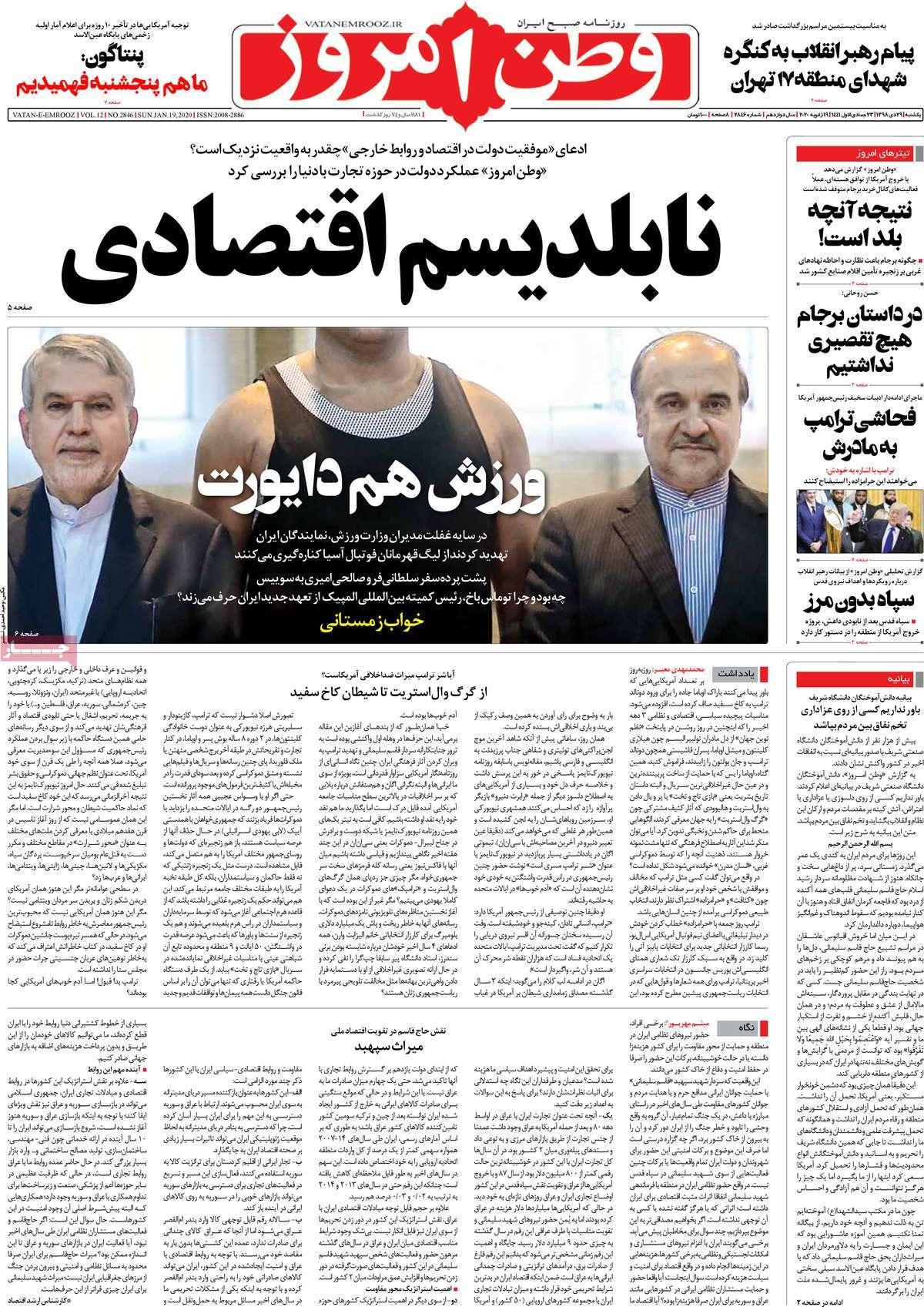 96da2f59 عناوین روزنامه های امروز یکشنبه 29 دی 98 + تصویر