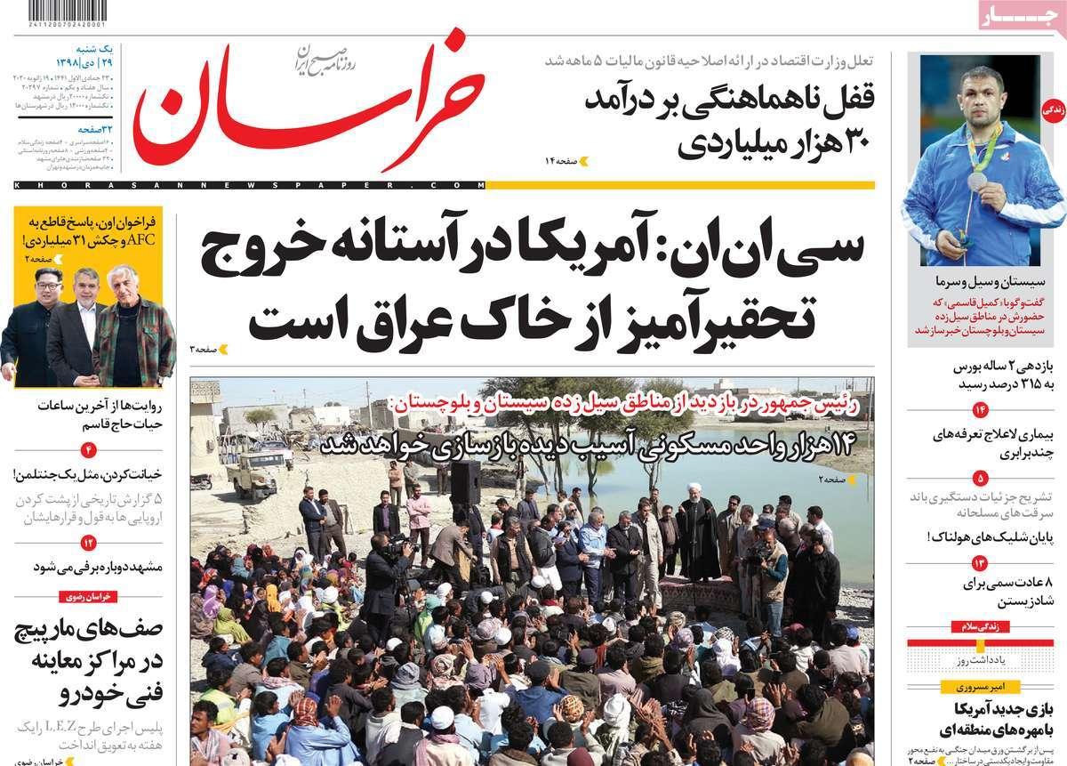 a4a042cf عناوین روزنامه های امروز یکشنبه 29 دی 98 + تصویر