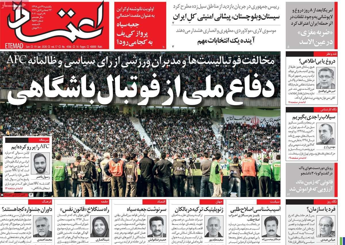 abd81528 عناوین روزنامه های امروز یکشنبه 29 دی 98 + تصویر