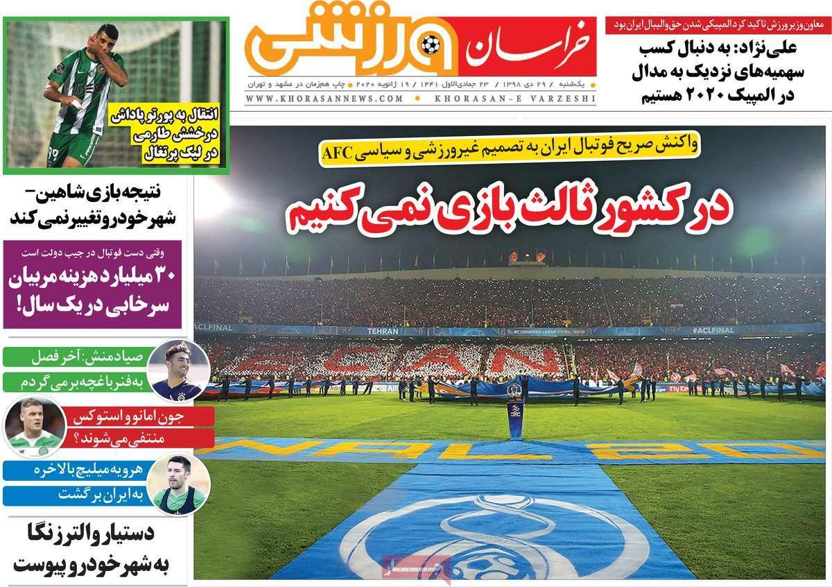 b24d516b عناوین روزنامه های امروز یکشنبه 29 دی 98 + تصویر