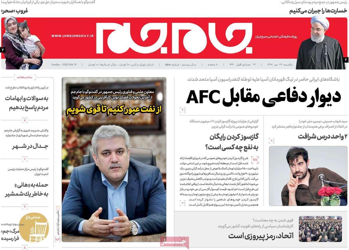 b73ce398 عناوین روزنامه های امروز یکشنبه 29 دی 98 + تصویر