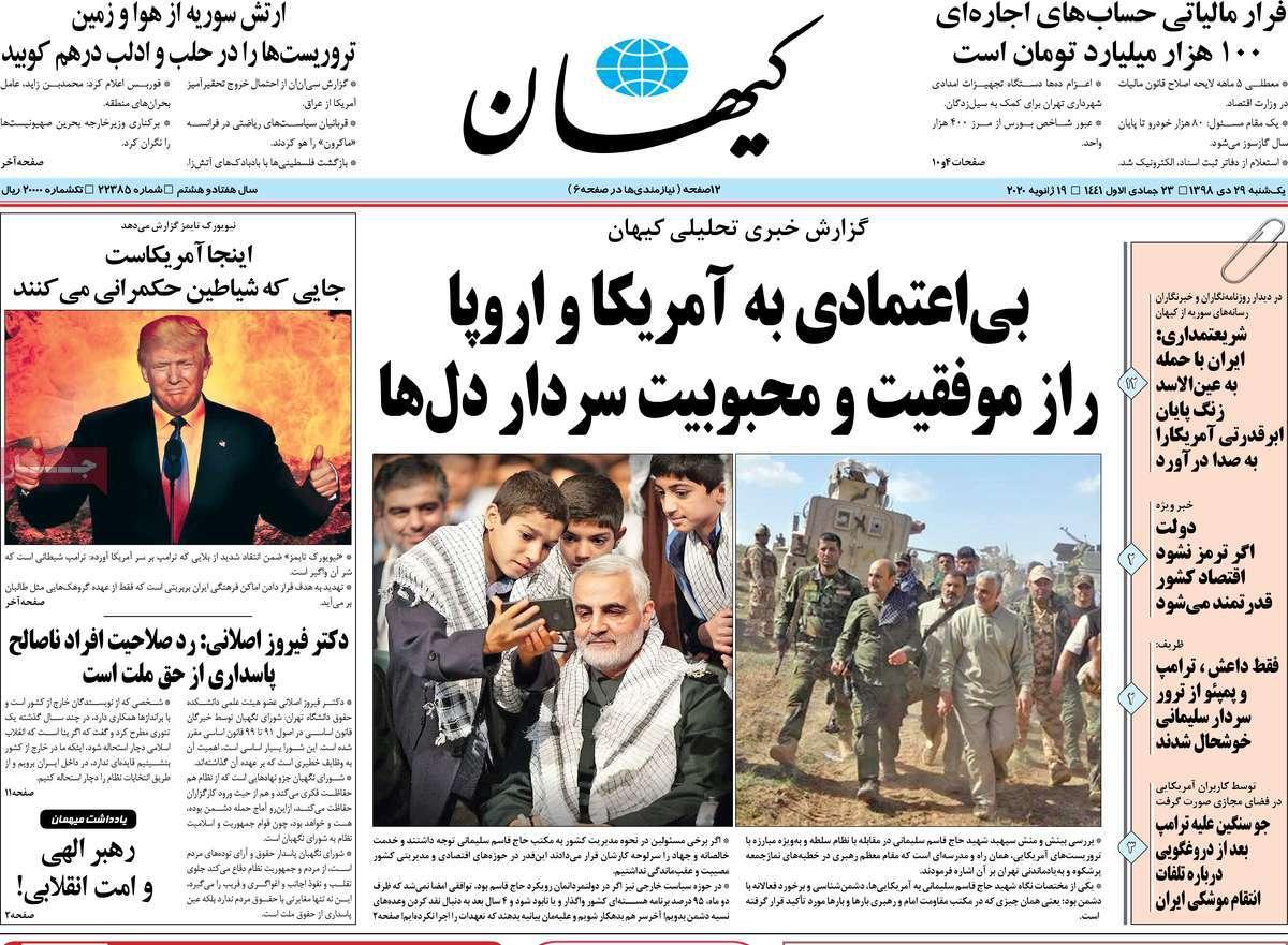 bd4c9ab7 عناوین روزنامه های امروز یکشنبه 29 دی 98 + تصویر
