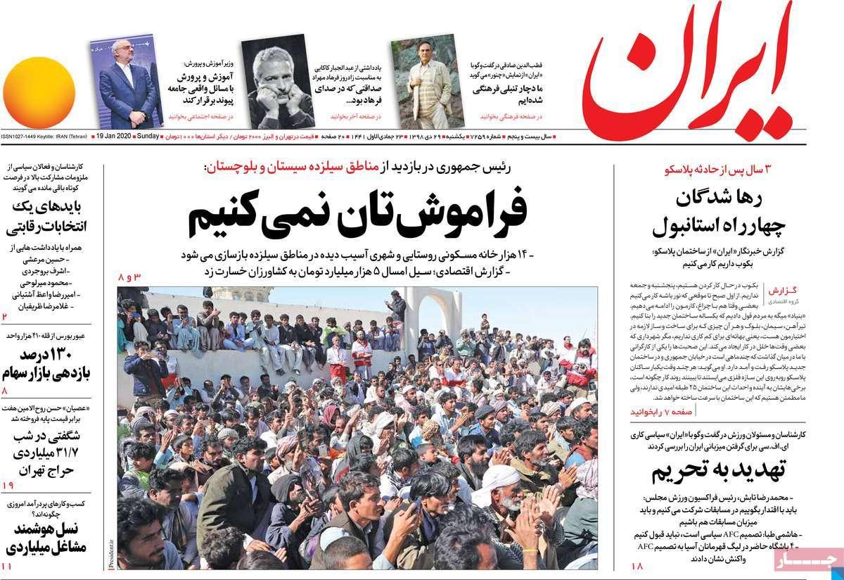 c81e728d عناوین روزنامه های امروز یکشنبه 29 دی 98 + تصویر