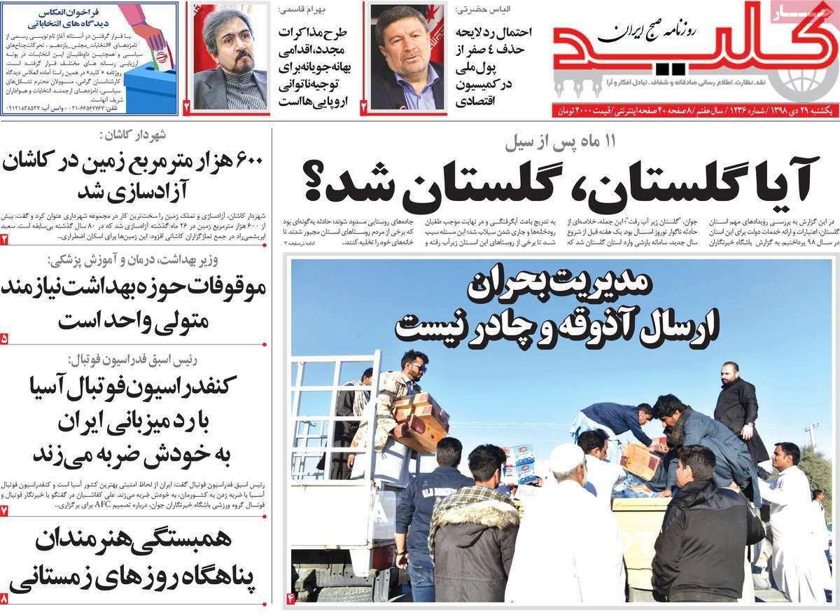 e0040614 عناوین روزنامه های امروز یکشنبه 29 دی 98 + تصویر