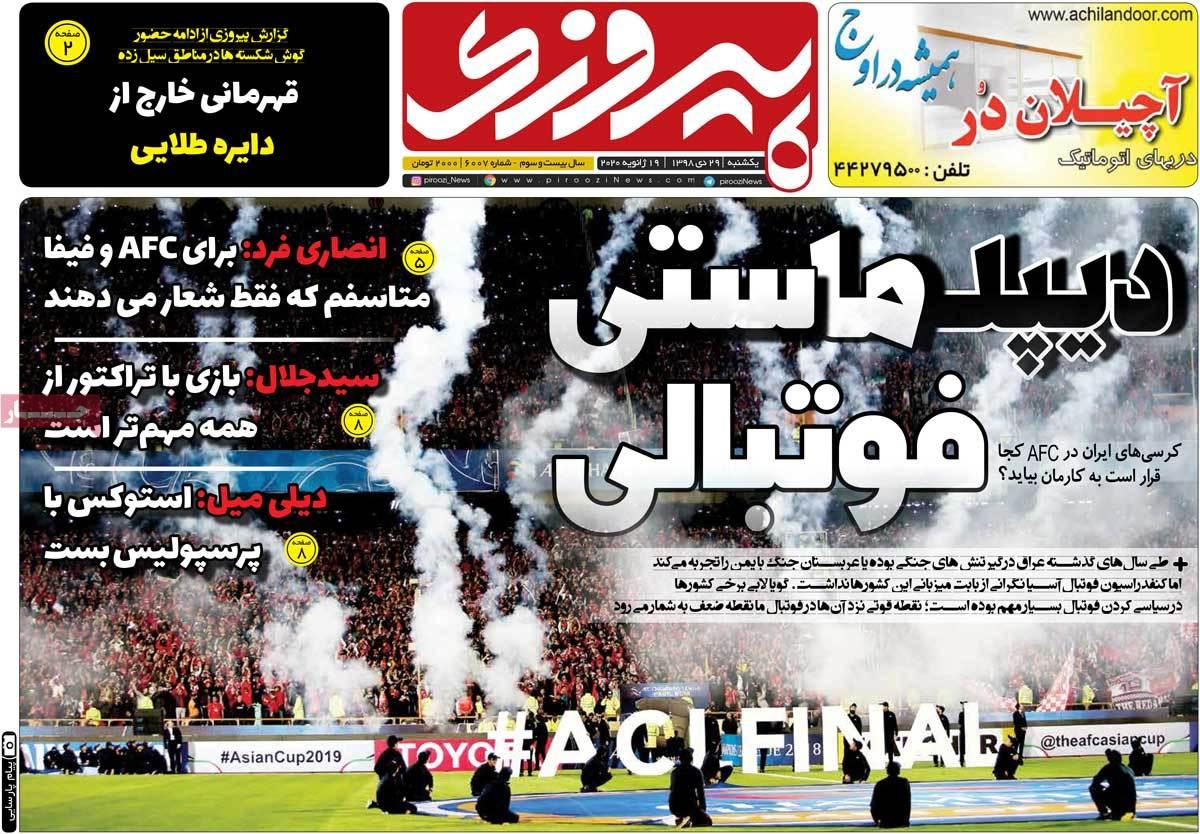 e0ec453e عناوین روزنامه های امروز یکشنبه 29 دی 98 + تصویر