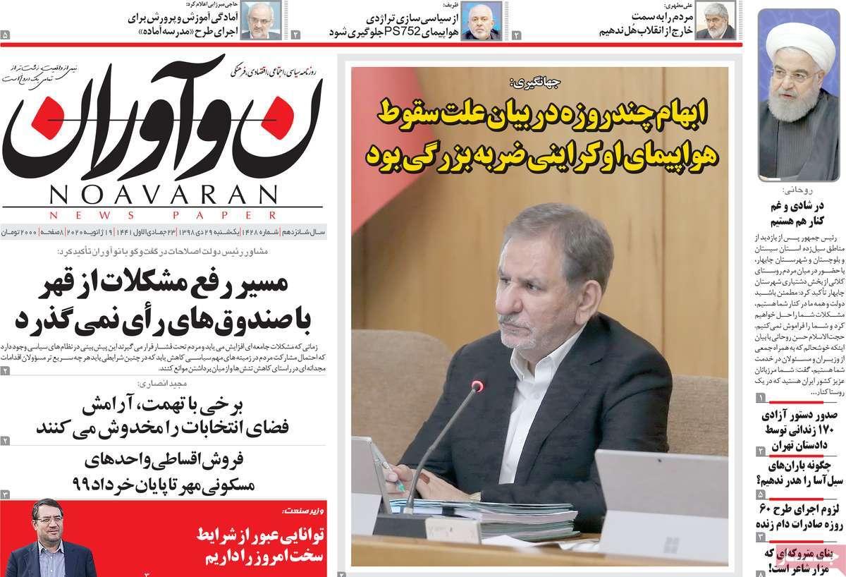 e3251075 عناوین روزنامه های امروز یکشنبه 29 دی 98 + تصویر