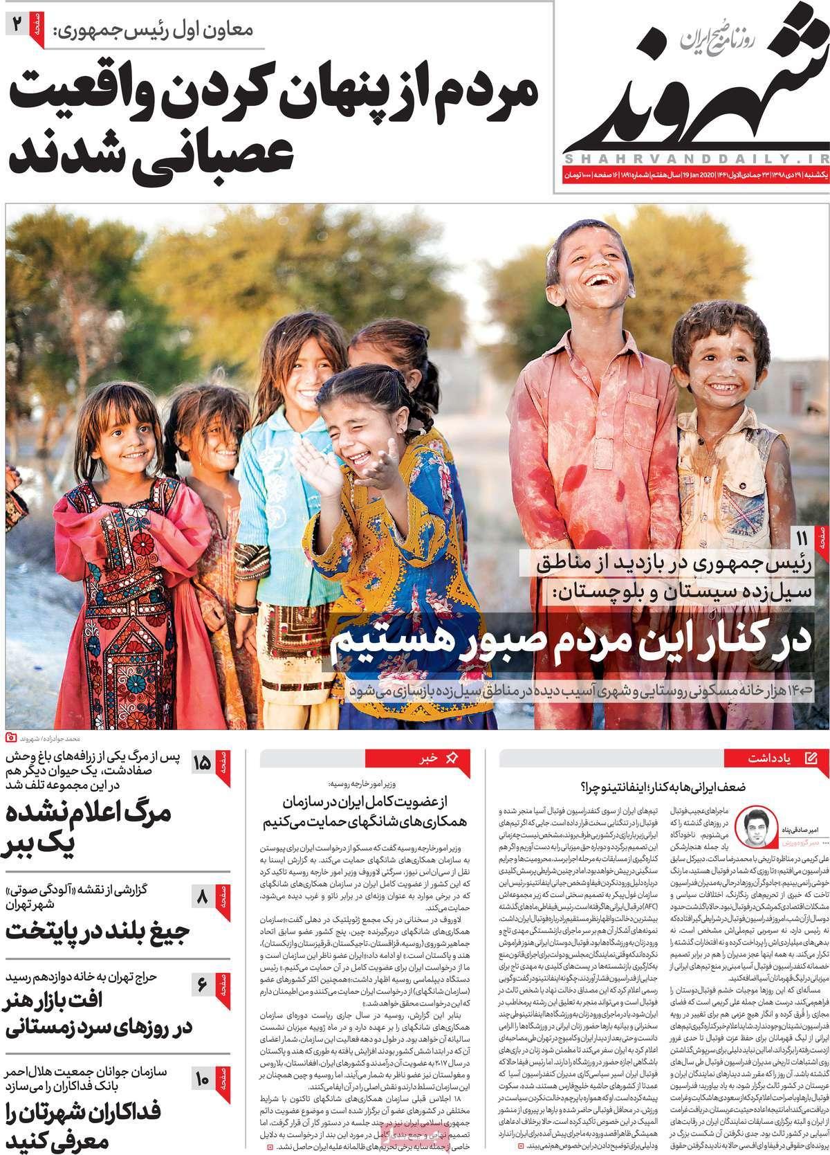 eddb904a عناوین روزنامه های امروز یکشنبه 29 دی 98 + تصویر