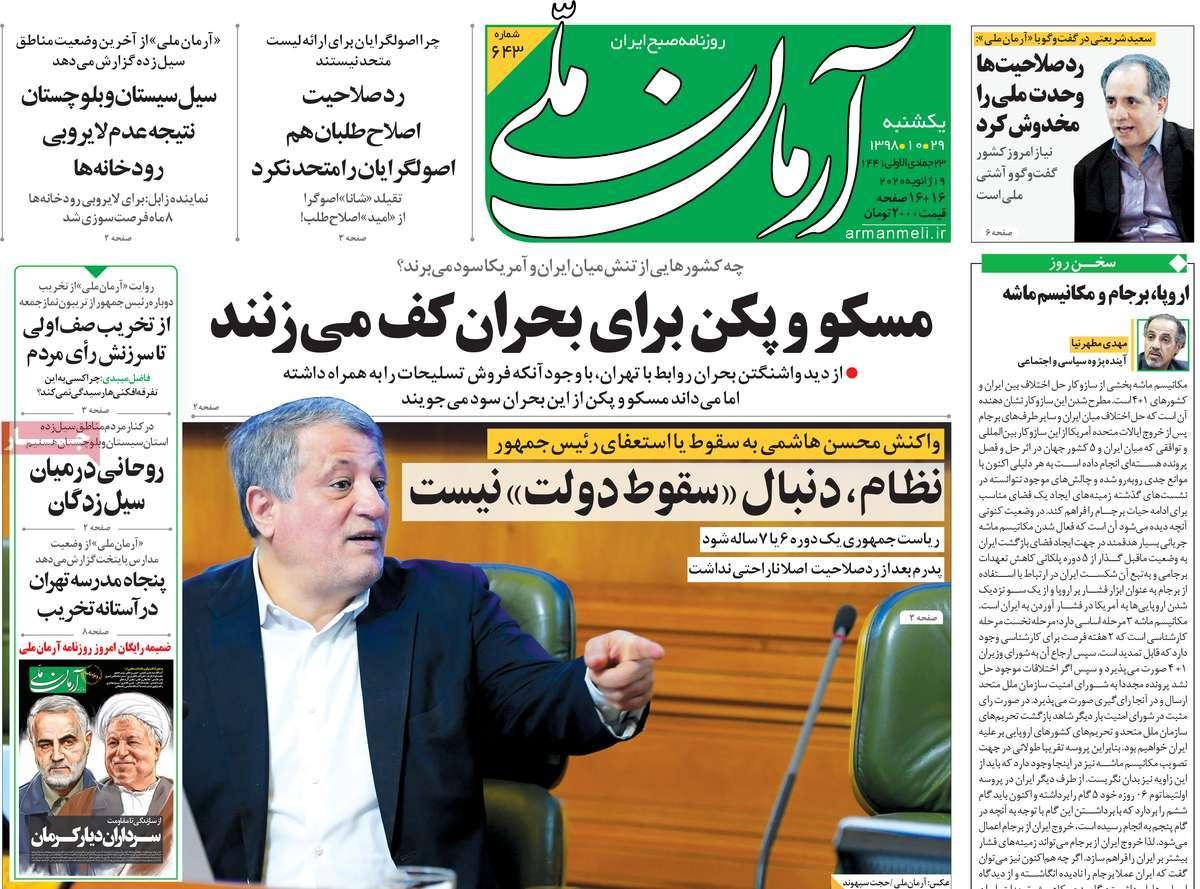 f187a23c عناوین روزنامه های امروز یکشنبه 29 دی 98 + تصویر