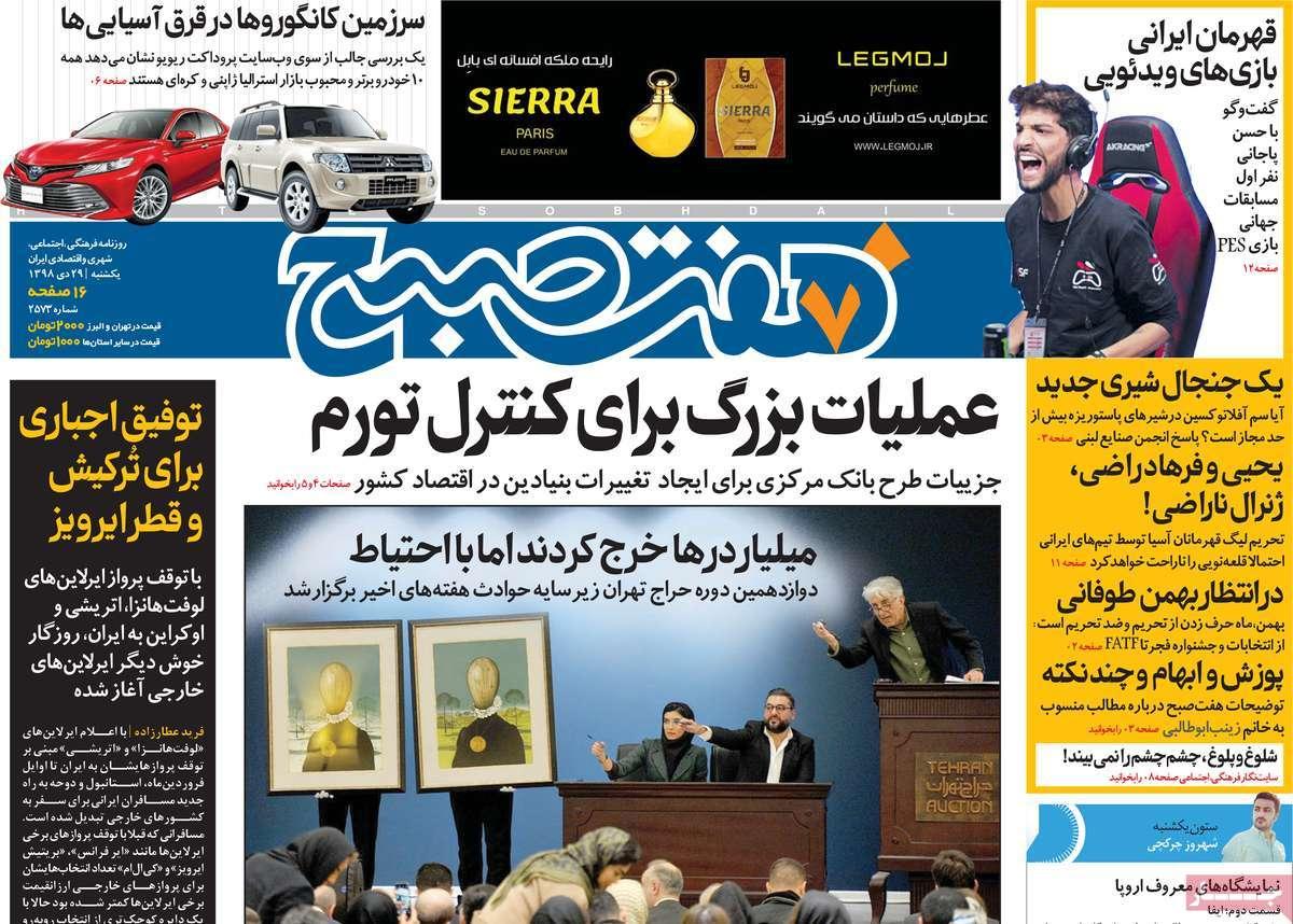 f29c21d4 عناوین روزنامه های امروز یکشنبه 29 دی 98 + تصویر