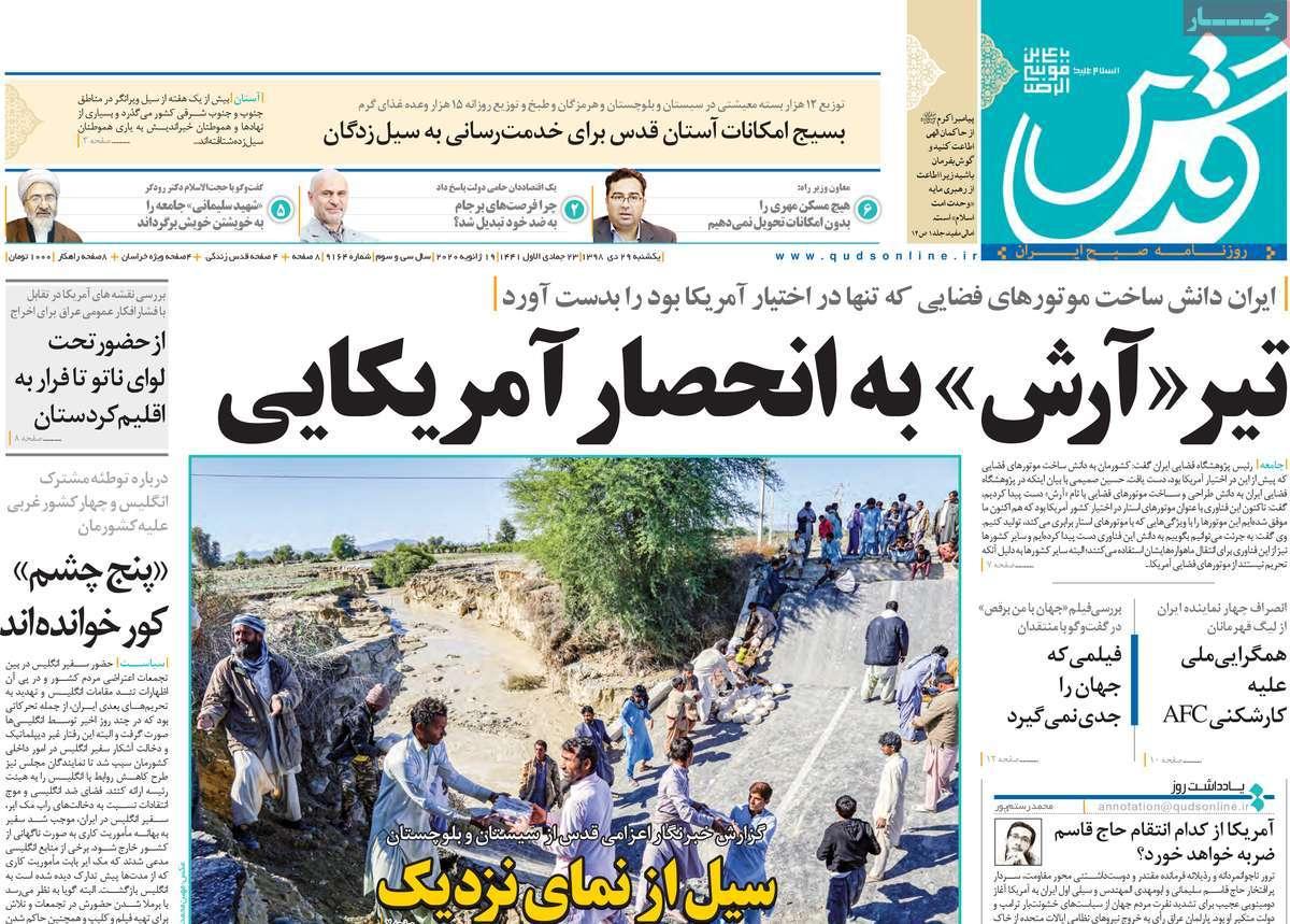 fa7cdfad عناوین روزنامه های امروز یکشنبه 29 دی 98 + تصویر