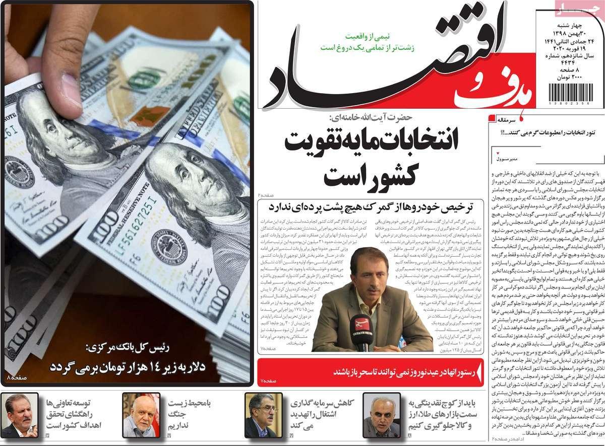 روزنامه هدف و اقتصاد