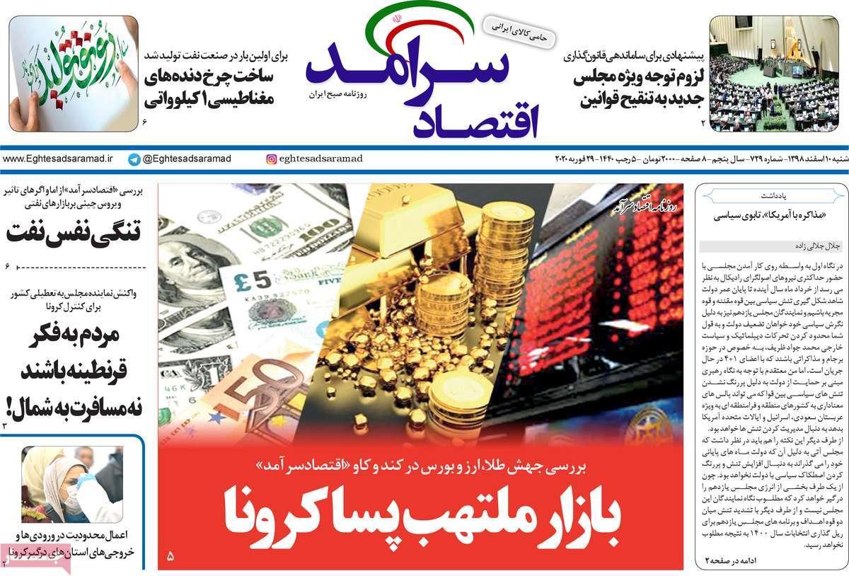 روزنامه اقتصاد سرآمد