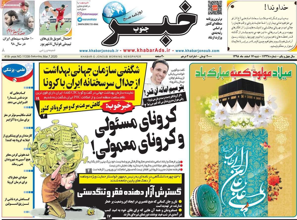 روزنامه خبرجنوب
