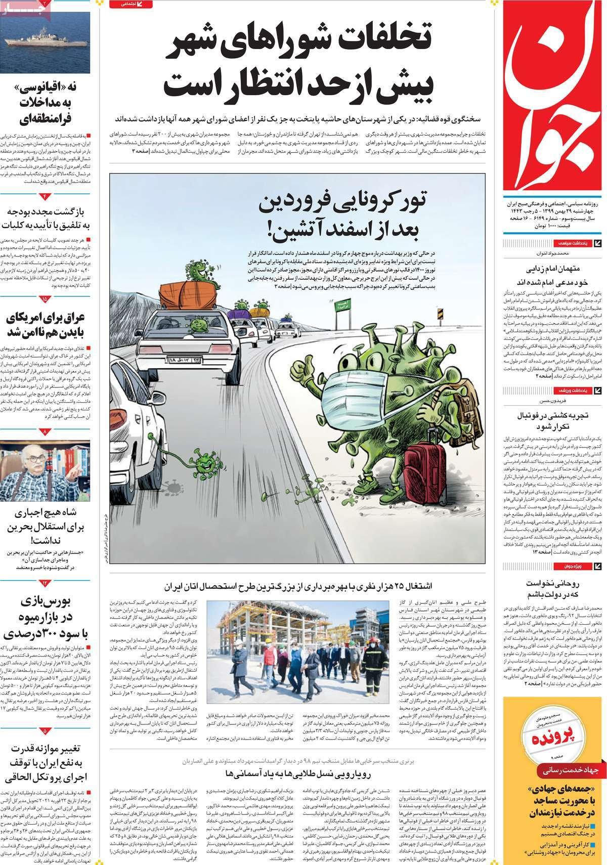 روزنامه جوان