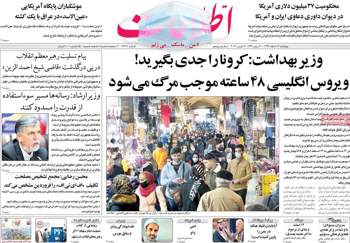 روزنامه اطلاعات