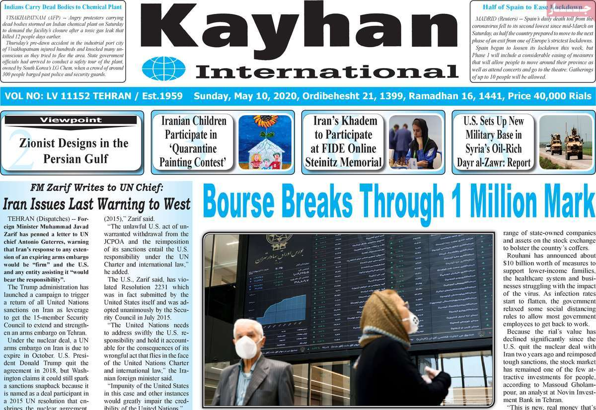 روزنامه kayhan International