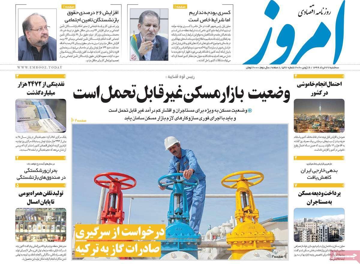 جار » روزنامه امروز سايت امروز