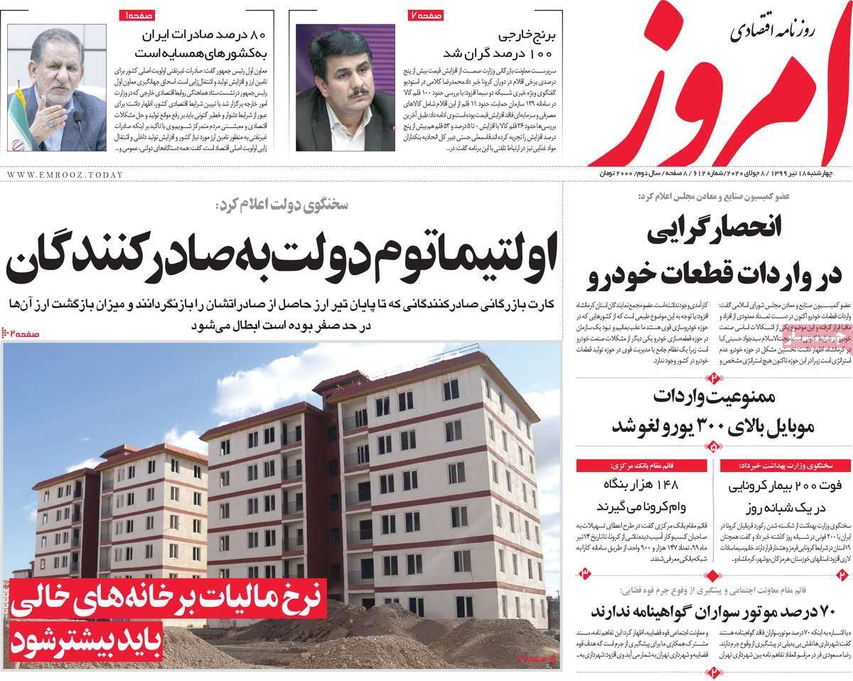 روزنامه امروز