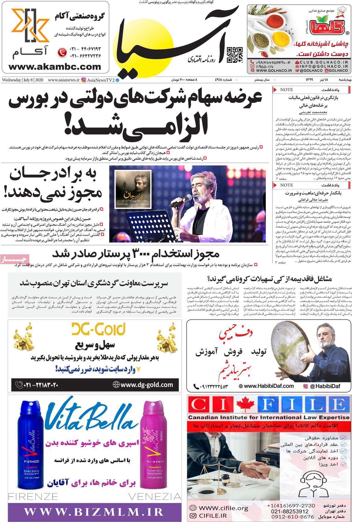 روزنامه آسیا