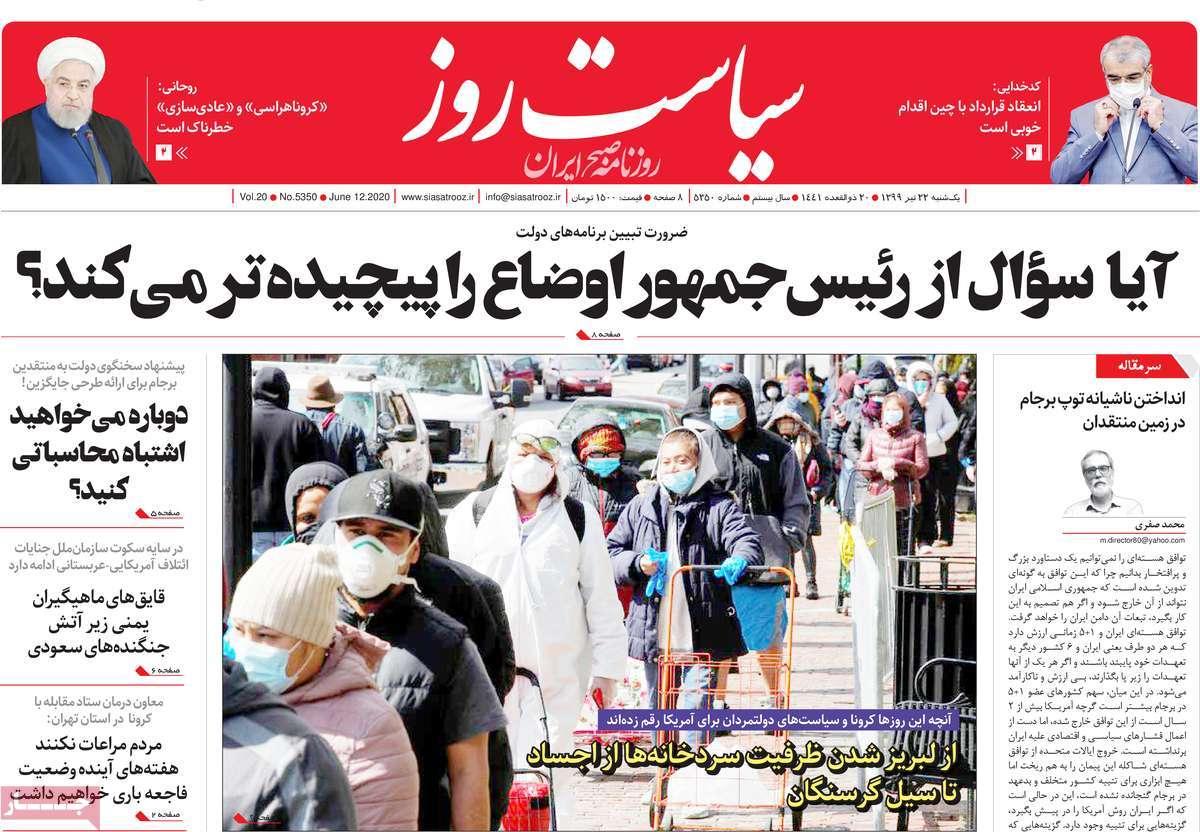 140f6969 عناوین روزنامه های امروز شنبه 22 تیر 99 + تصویر