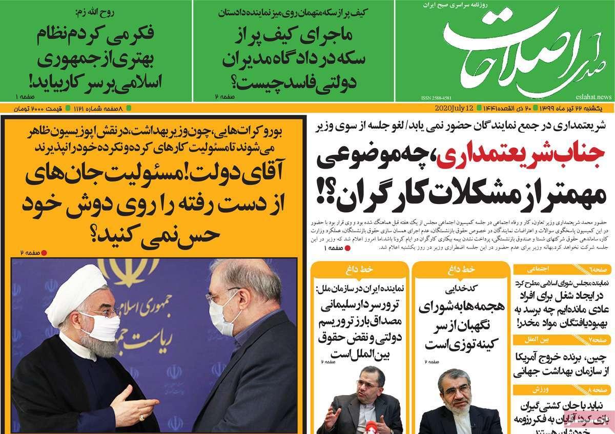 26588e93 عناوین روزنامه های امروز شنبه 22 تیر 99 + تصویر