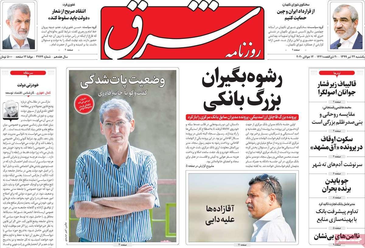 352fe25d عناوین روزنامه های امروز شنبه 22 تیر 99 + تصویر
