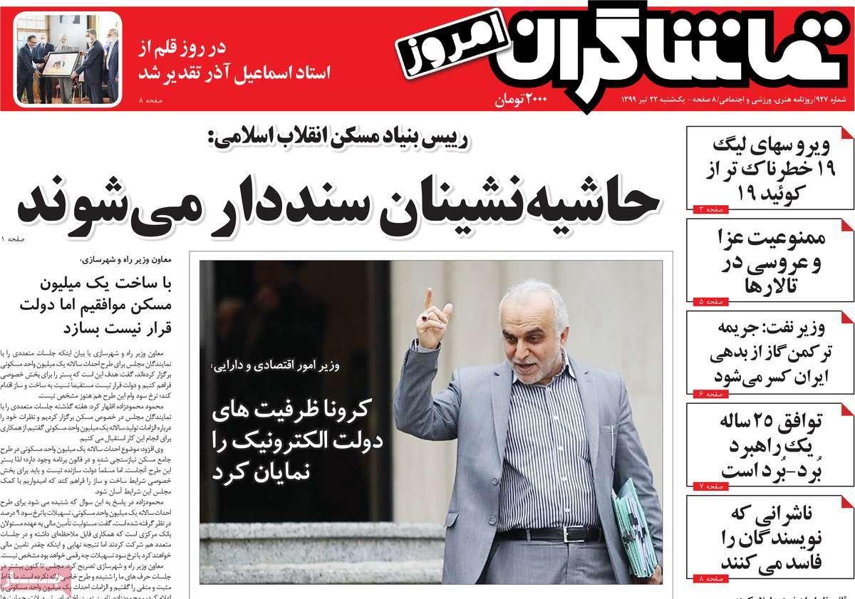 3bbfdde8 عناوین روزنامه های امروز شنبه 22 تیر 99 + تصویر