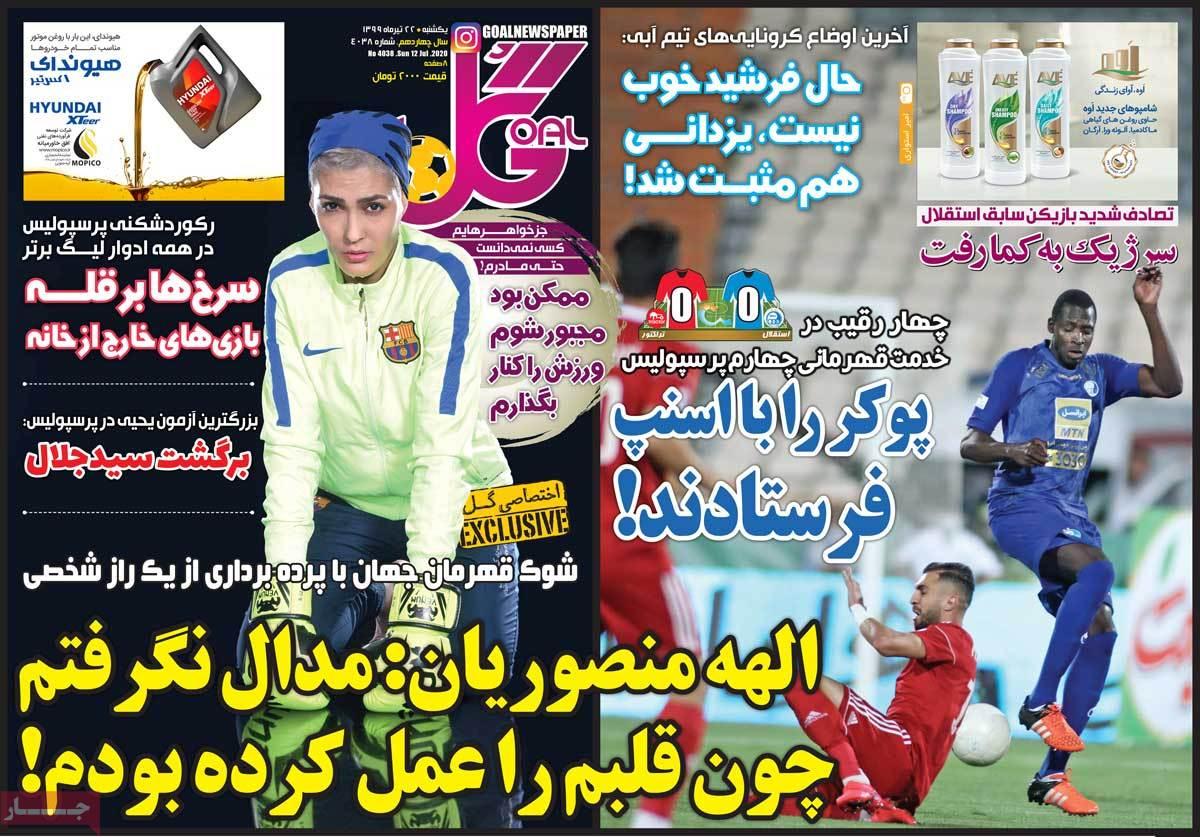 44c4c173 عناوین روزنامه های امروز شنبه 22 تیر 99 + تصویر