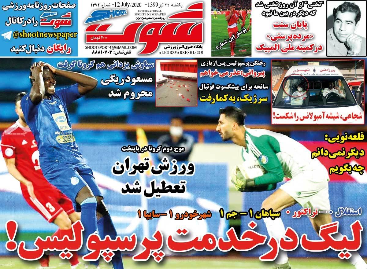 55b1927f عناوین روزنامه های امروز شنبه 22 تیر 99 + تصویر