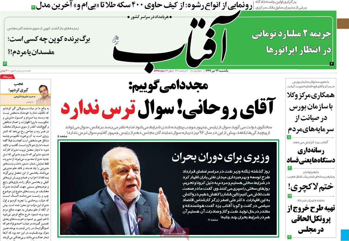 5878a7ab عناوین روزنامه های امروز شنبه 22 تیر 99 + تصویر
