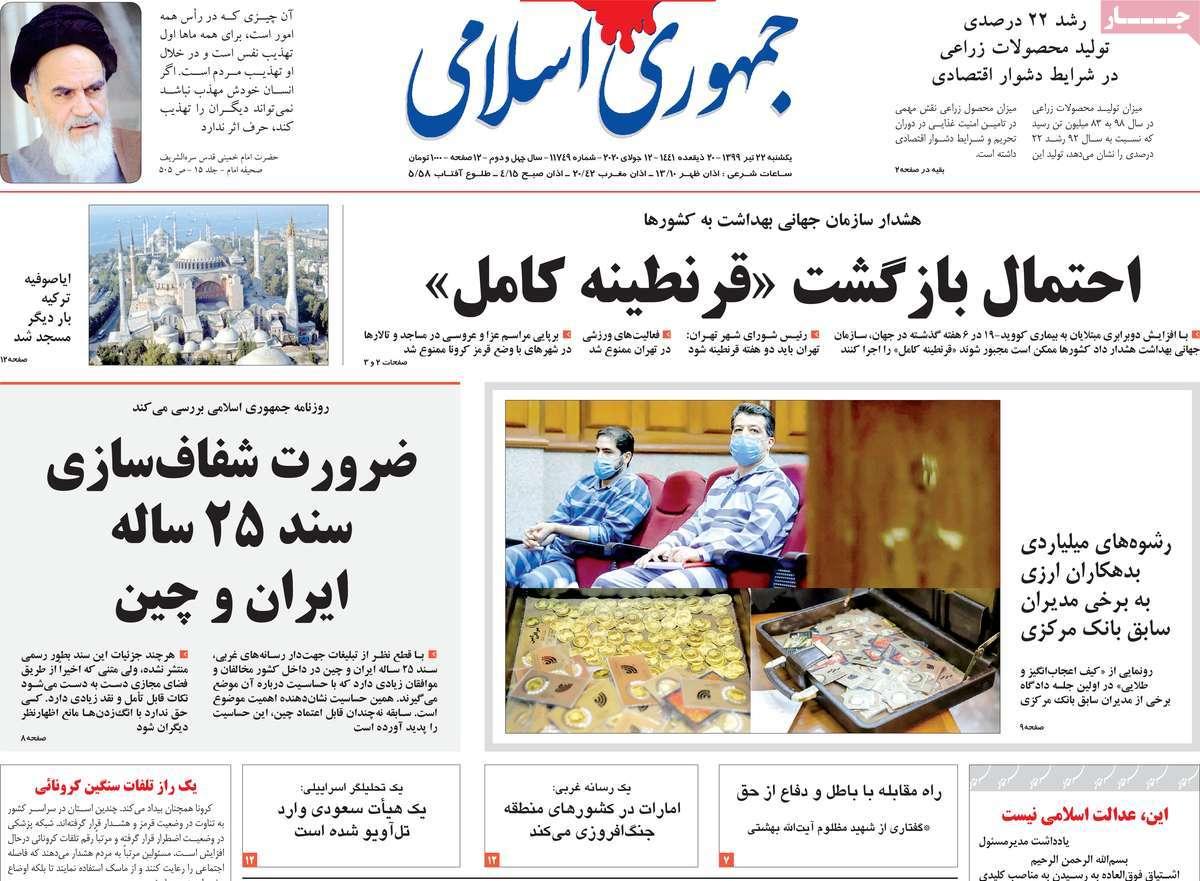 7e7757b1 عناوین روزنامه های امروز شنبه 22 تیر 99 + تصویر