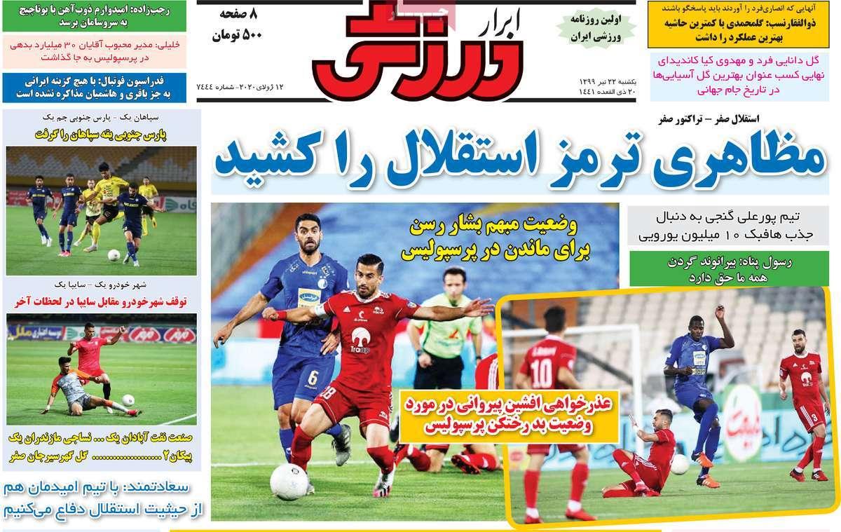 8e82ab72 عناوین روزنامه های امروز شنبه 22 تیر 99 + تصویر