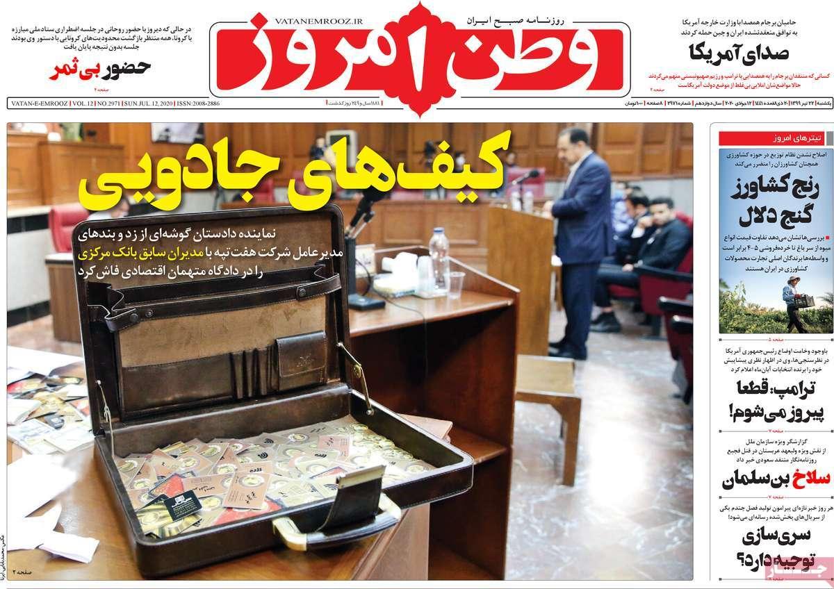 96da2f59 عناوین روزنامه های امروز شنبه 22 تیر 99 + تصویر