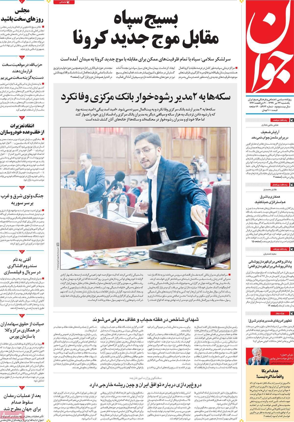 9b861925 عناوین روزنامه های امروز شنبه 22 تیر 99 + تصویر
