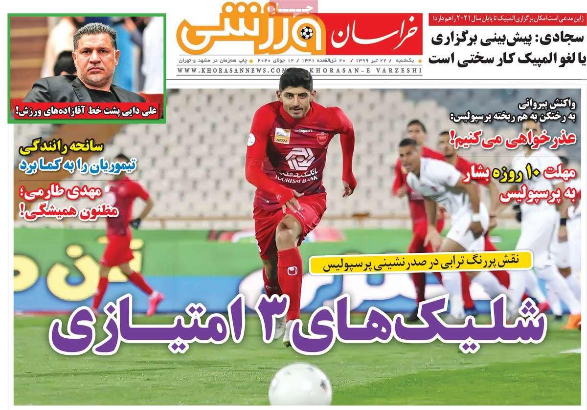 b24d516b عناوین روزنامه های امروز شنبه 22 تیر 99 + تصویر
