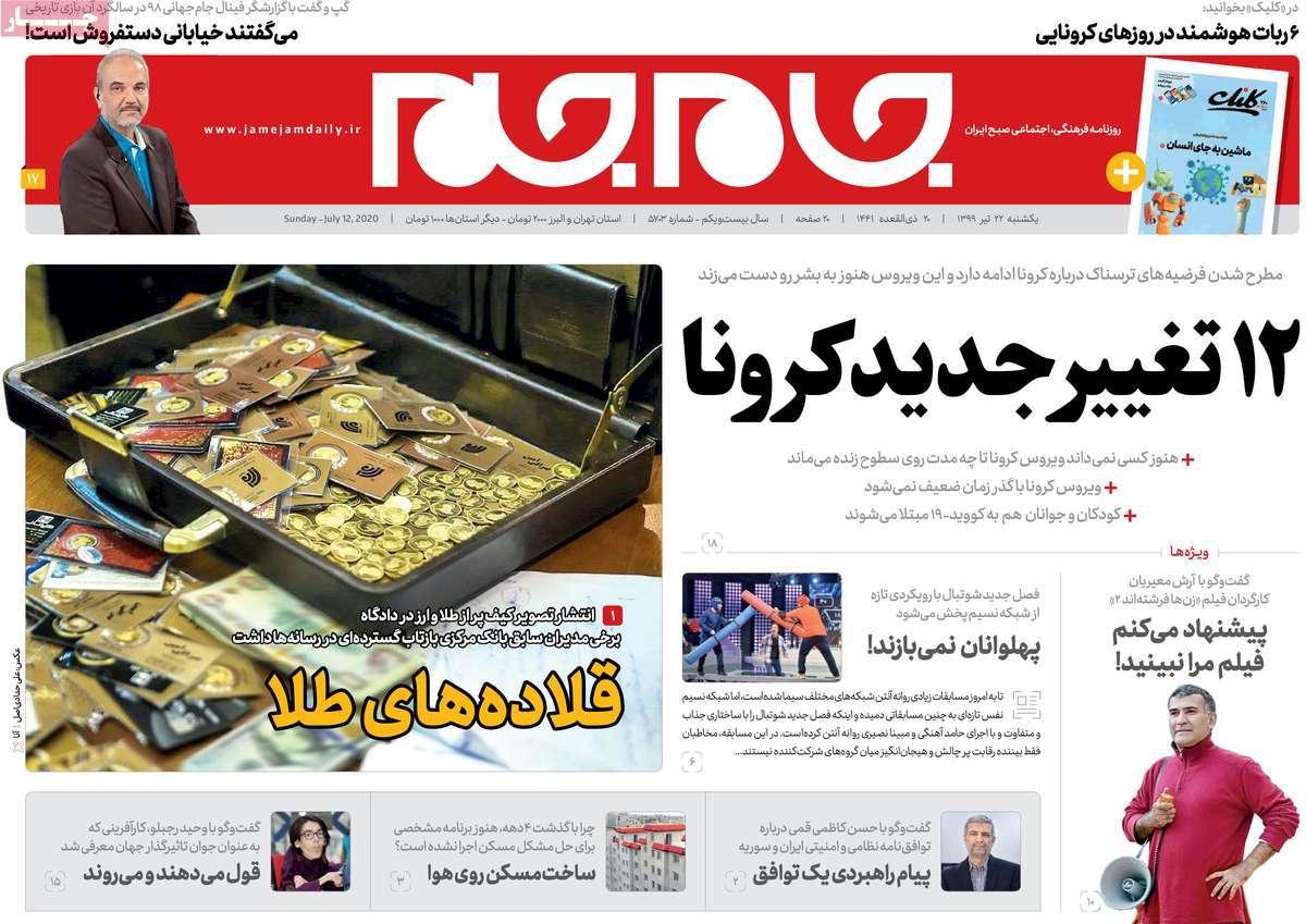 b73ce398 عناوین روزنامه های امروز شنبه 22 تیر 99 + تصویر