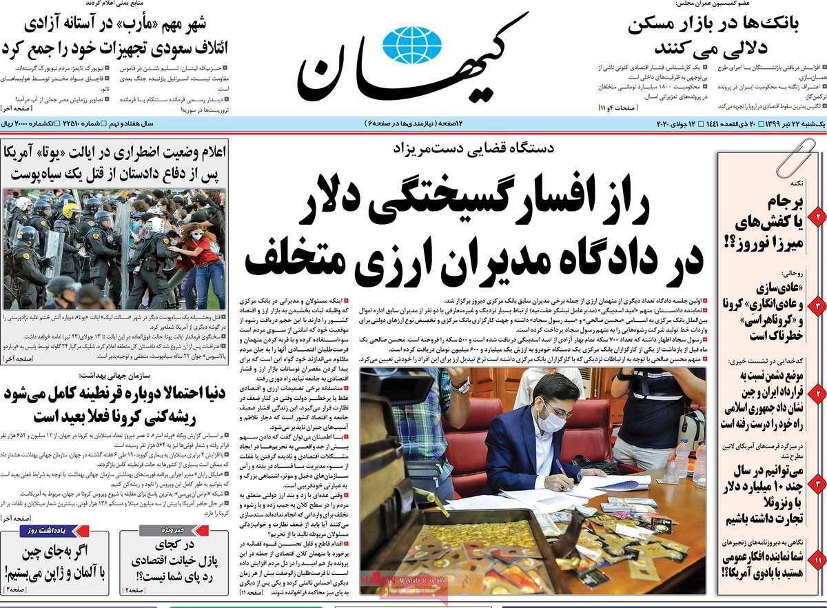 bd4c9ab7 عناوین روزنامه های امروز شنبه 22 تیر 99 + تصویر