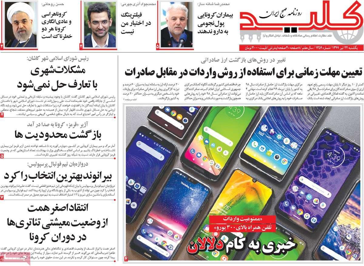 e0040614 عناوین روزنامه های امروز شنبه 22 تیر 99 + تصویر