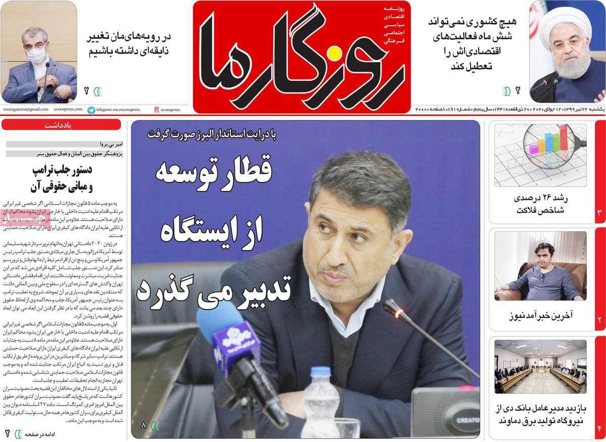 e94f63f5 عناوین روزنامه های امروز شنبه 22 تیر 99 + تصویر