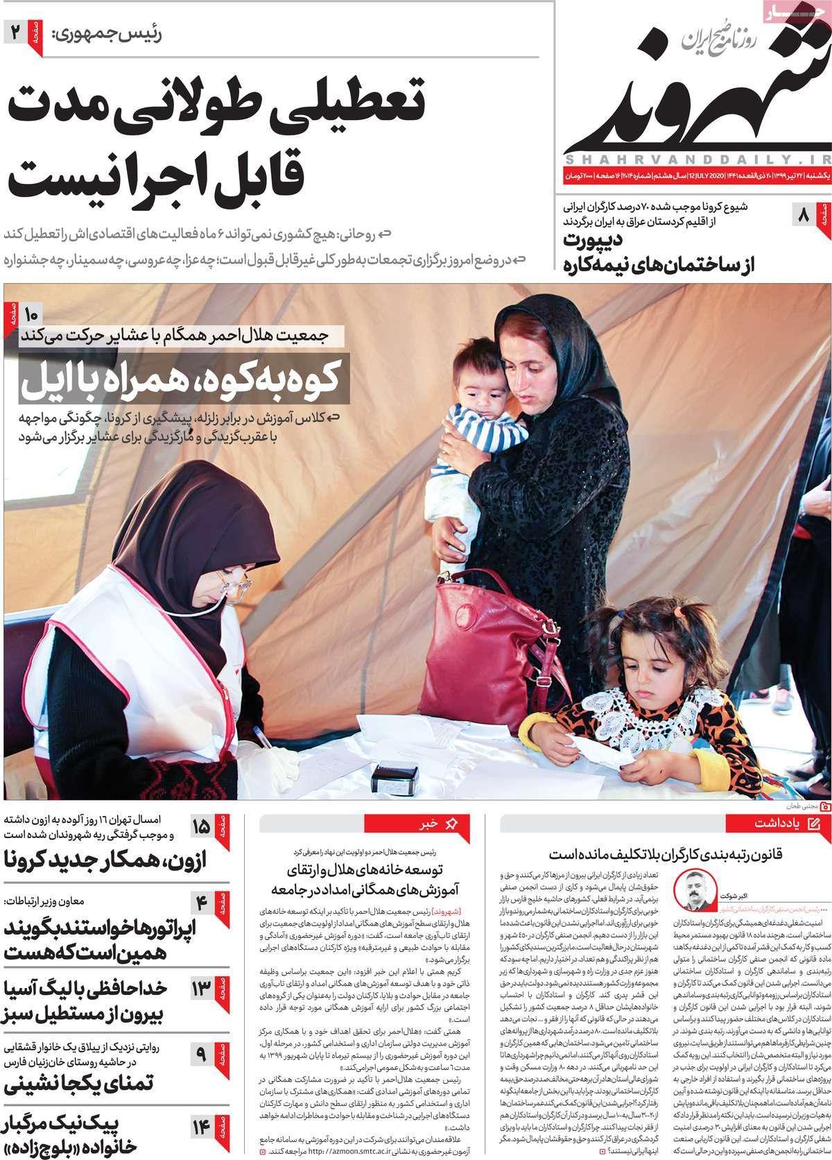 eddb904a عناوین روزنامه های امروز شنبه 22 تیر 99 + تصویر