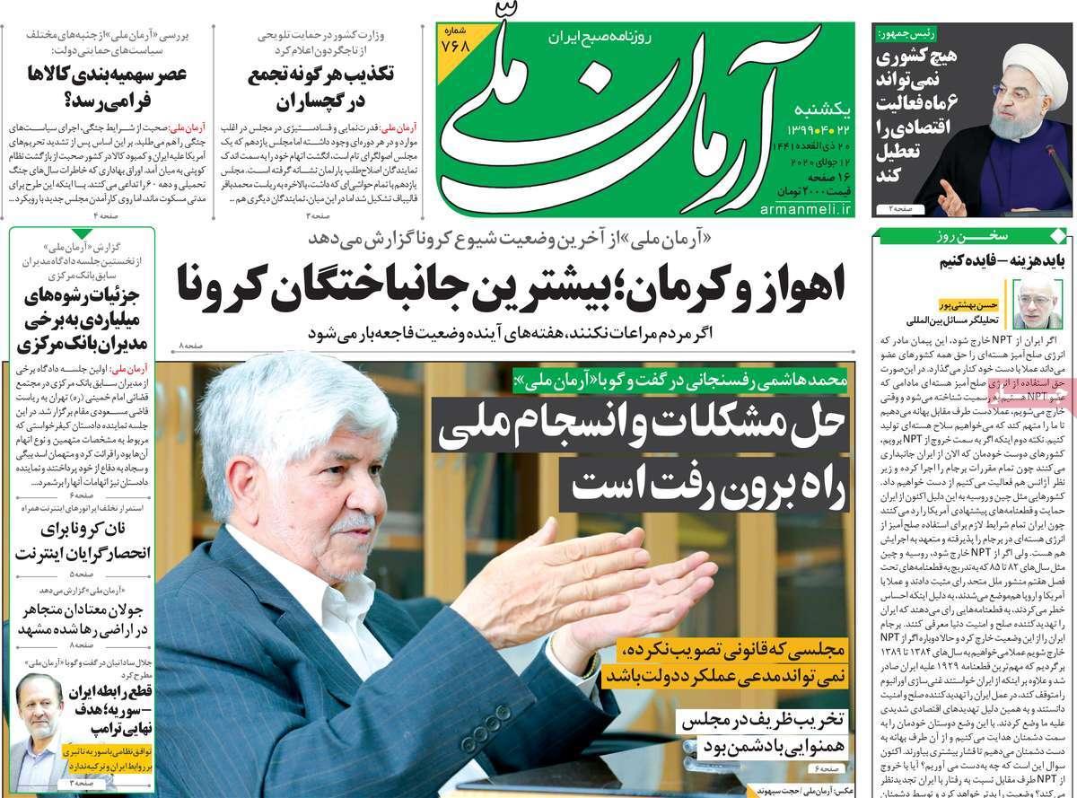 f187a23c عناوین روزنامه های امروز شنبه 22 تیر 99 + تصویر