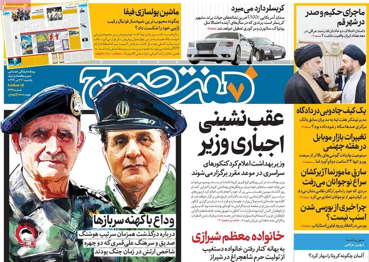 f29c21d4 عناوین روزنامه های امروز شنبه 22 تیر 99 + تصویر