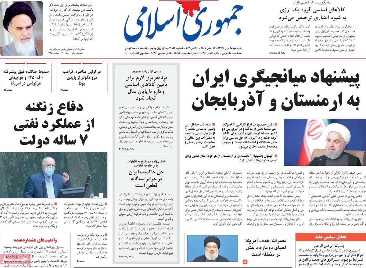 روزنامه جمهوری اسلامی